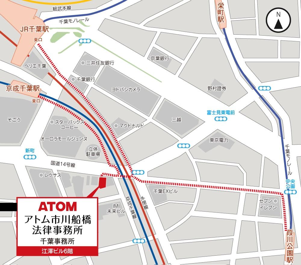 アトム法律事務所千葉支部