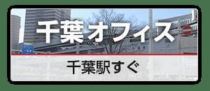 アトム市川船橋法律事務所千葉支部