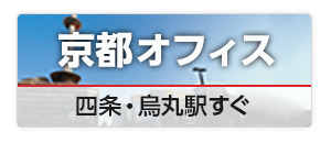 アトム法律事務所京都支部