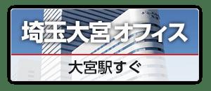 埼玉大宮オフィス