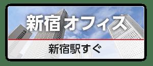 新宿オフィス