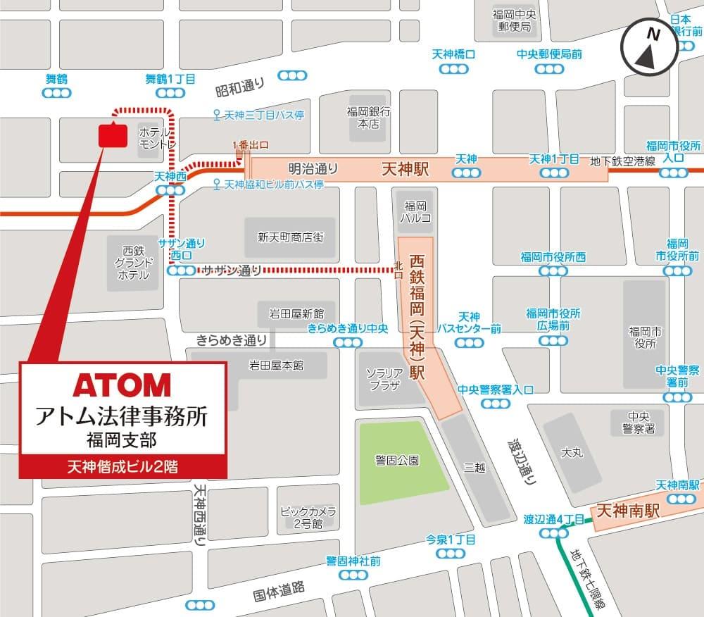 アトム法律事務所福岡オフィス