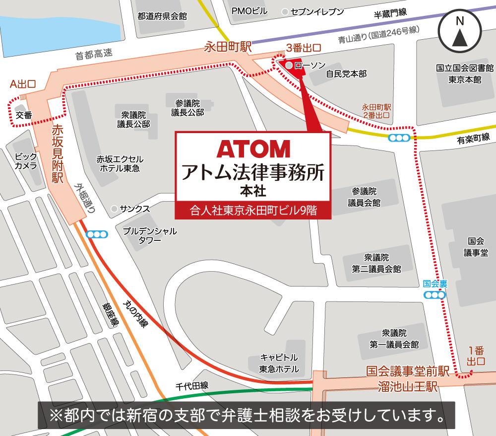 アトム法律事務所