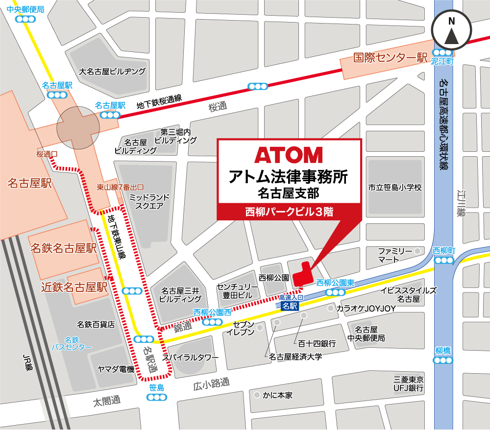 アトム法律事務所アトム法律事務所名古屋支部
