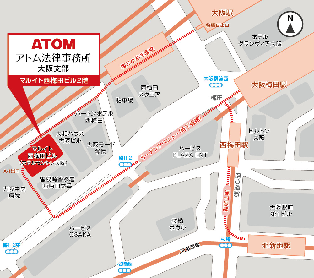 アトム法律事務所アトム法律事務所大阪支部
