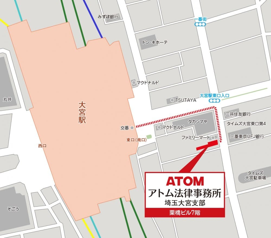 アトム法律事務所埼玉大宮支部