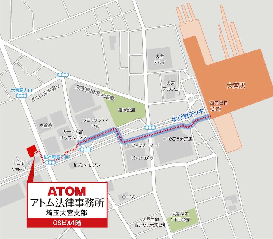 アトム法律事務所東京支部
