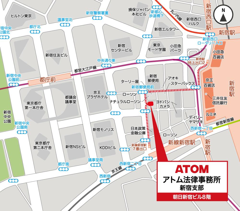 アトム法律事務所 新宿オフィス
