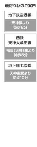アトム法律事務所アトム法律事務所福岡支部最寄り駅