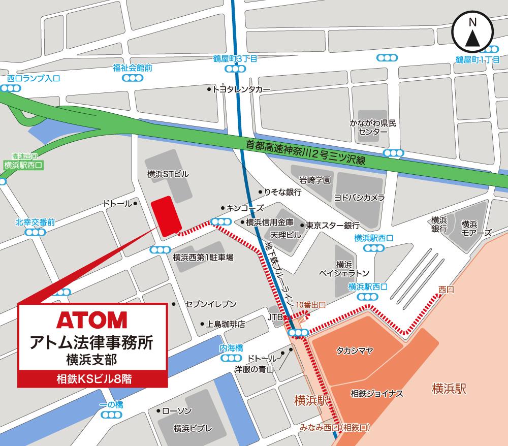 アトムグループアトム法律事務所横浜支部