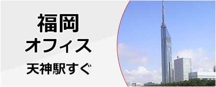 アトム法律事務所福岡支部