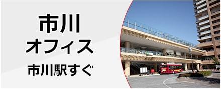 アトム市川船橋法律事務所