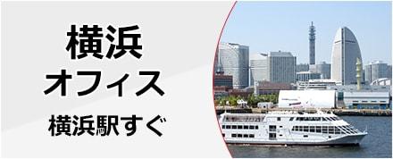 アトム法律事務所横浜支部